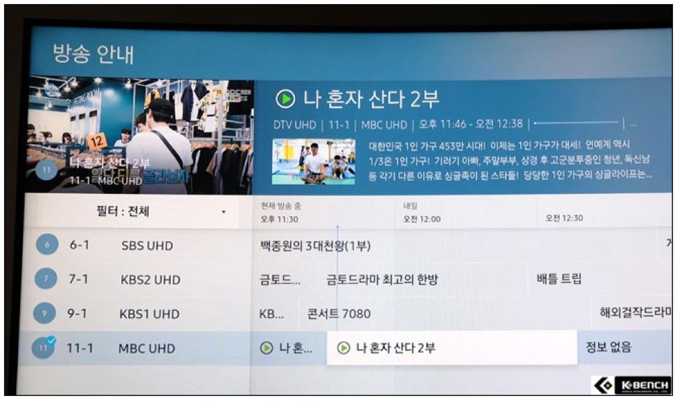 screenshot of UHD program guide